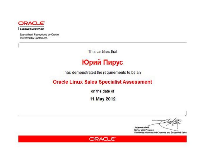Пирус - OPNCC [Oracle Linux Sales Specialist]